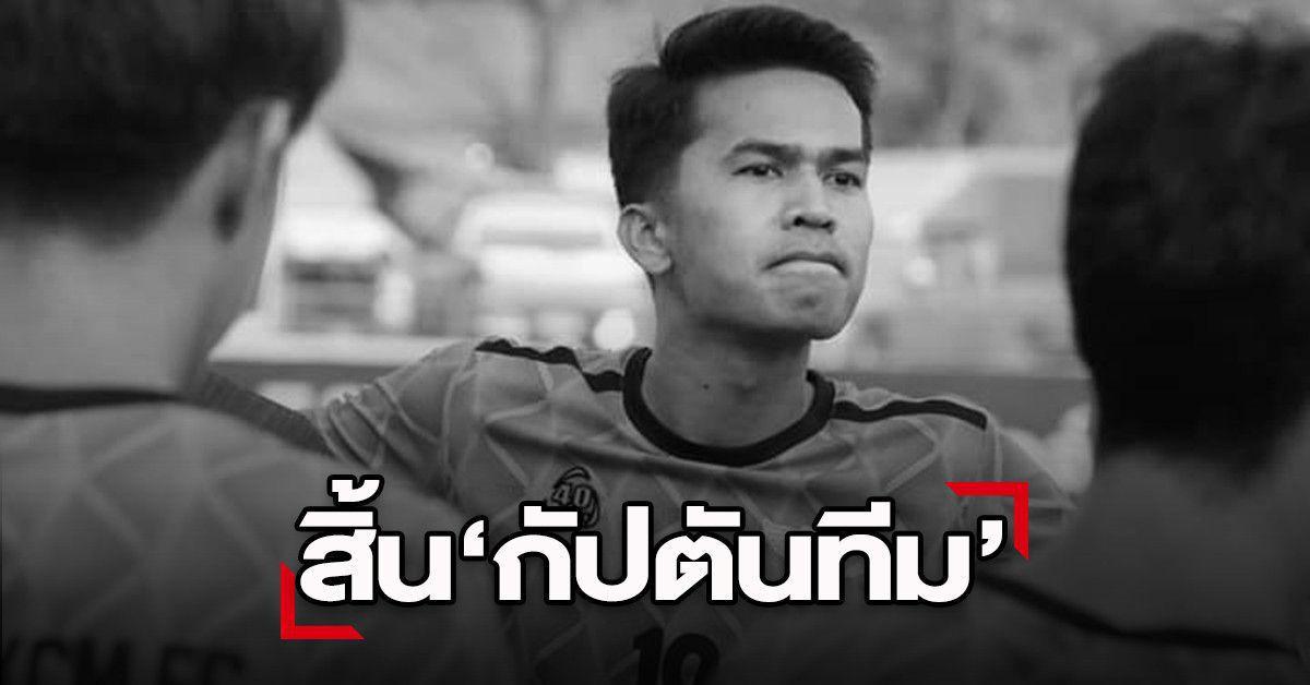 Đâm ô tô vào gốc cây, cầu thủ Thái Lan tử nạn - 1
